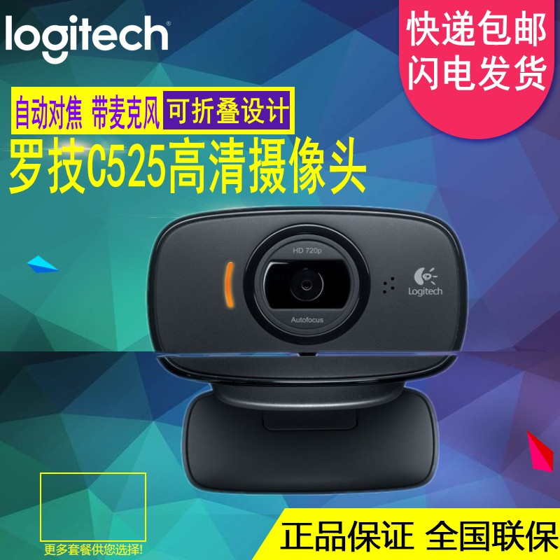 Logitech C525 hd camera from 8 million autofocus anchor with a microphone C270 C310 upgrade