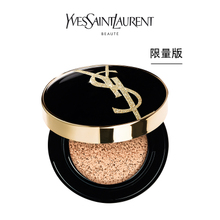YSL Ylang Luo Lanming light mat Foundation Limited Star Diamond feather cushion BB cream concealer official authentic