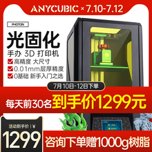 Anyubic / vertical cube stereolithography 3D printer