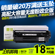 DTASIA for easy HP12A HP1005 Q2612A m1005 HP1010 powder toner cartridge HP1020
