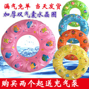 Children's swimming ring, adult thickening life buoy, adult men and women, armpit, baby, sitting ring, baby floating ring