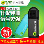 360 generation portable wifi3 portable mobile phone desktop computer the router universal mini wireless network card