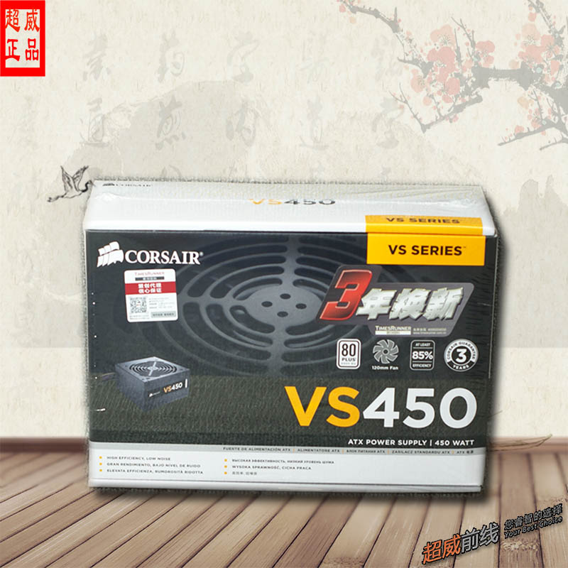 The pirate ship (VS450 power 80 plus certification second Great Wall airlines 80 w guiyang authentic legal channels