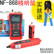 Smart mouse NF - 868 cable length to check the BNC line breakpoint line of instrument line, line meter