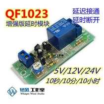 Long delay module 5 12 24V automatic disconnect connect delay delay delay relay module