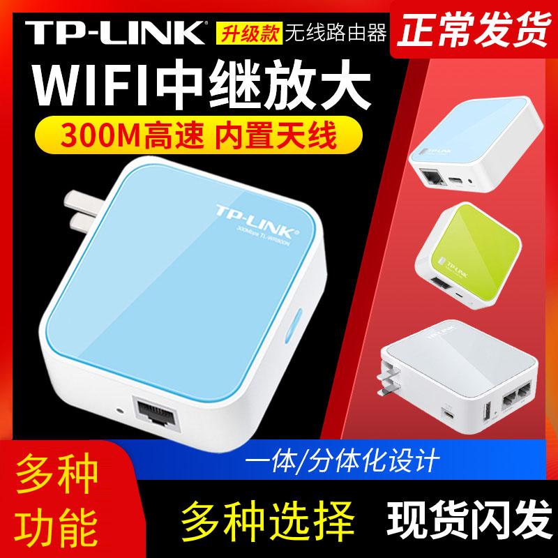 TP-LINK迷你无线路由器AP家用小型便携式有线转WIFI信号放大器中继TL-WR800N高速穿墙光纤宽带无限710N700N