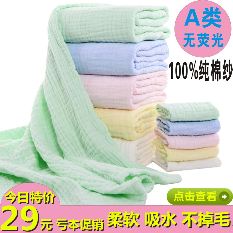 Newborn baby bath towel, pure cotton gauze, super soft water absorption, thickening bath towel, baby quilt