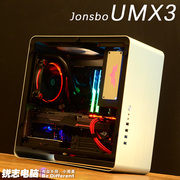 Joe Sibo UMX3 Aluminum Alloy / silver / Black tempered glass side through /MATX / UMX1/4/RM3 chassis