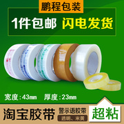Large thick Taobao tape wholesale warning tape box with transparent tape custom Pengcheng carton