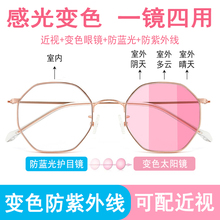 Photosensitive discolored spectacles Sunglasses anti-ultraviolet pink lenses reticulated red myopic Sunglasses