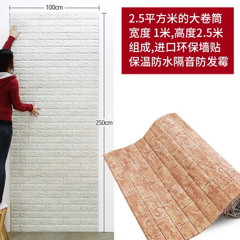 韩国进口超大型1x2.5卷筒3d立体砖纹墙贴环保自粘泡沫装饰壁纸贴