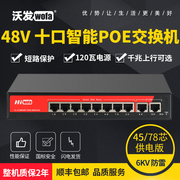 Wellec 10 8-way POE Switch Cable power supply 48V support standard surveillance camera wireless AP