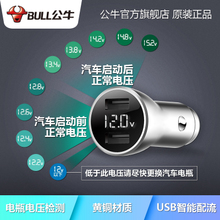 The bull cigarette lighter type car charger car charger car drag two intelligent USB multi feature phone charger