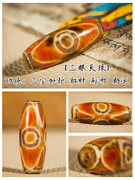 Tibet Tianzhu genuine three eyes five eyes nine eyes of many ancient beads beads pendant totem a shot with a certificate