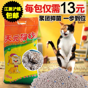 Litter in Tianyuan low dust bentonite pellet deodorizing litter bag mail 10KG sand ball litter 20 pounds