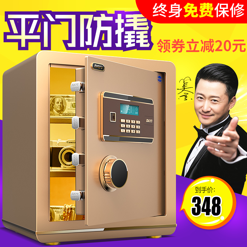 Big one password safe, home Mini 45cm, full steel office Mini fingerprint safe, invisible anti-theft