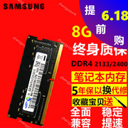 Samsung 8G DDR4 PC4 21332400 four generation 8GB notebook memory compatible 4G 16G