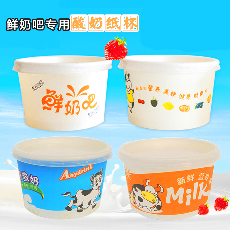 26 73] 200 ml yoghurt paper bowl OZCOW one-time thick
