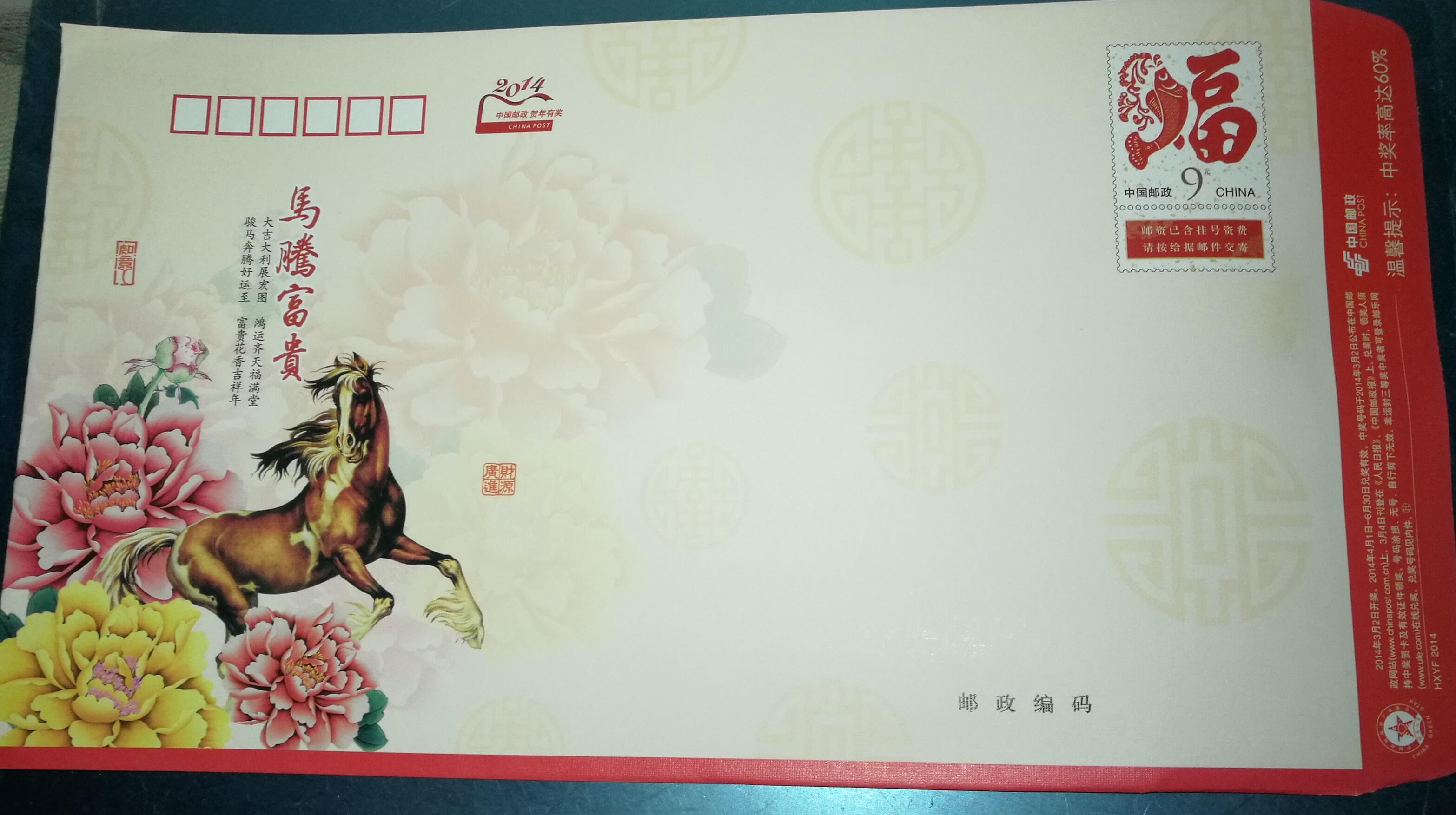 Купить Конверты / Открытки в Китае, в интернет магазине таобао на русском языке