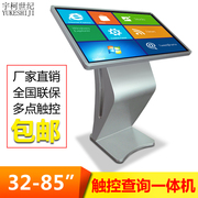 32/42/55/65 inch ultra-thin horizontal advertising machine, vertical touch LED HD self-service inquiry machine