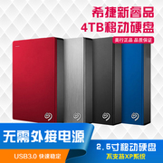 American real Seagate 4T 2.5 inch mobile hard disk 4T BackupPlus new core products 4T USB3.0