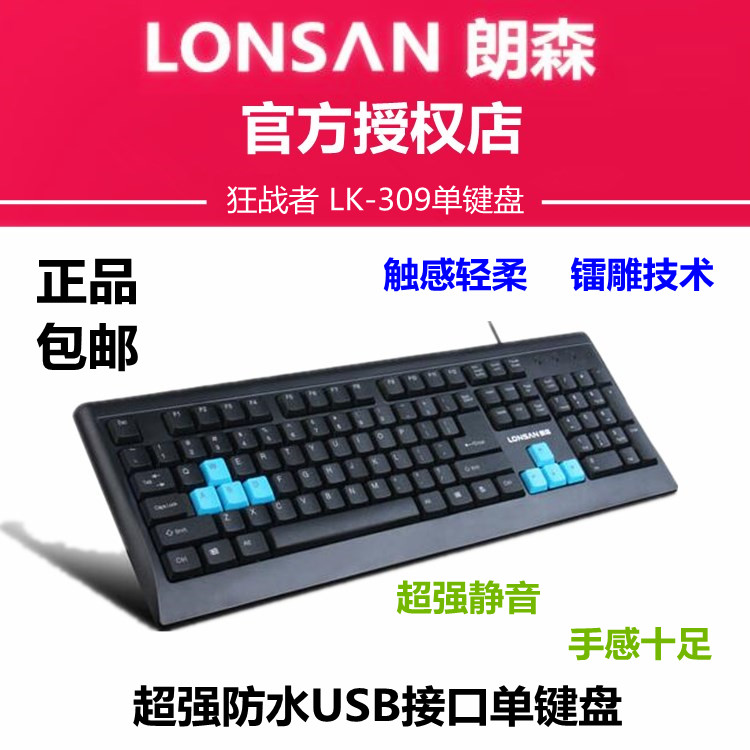 Home furnishings, pine, lang's LK309 crazy need waterproof USB single game keyboard cable mute