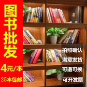 Old books (paintings); secondhand books; antique paintings; offices; cafes; economic management; literary novels