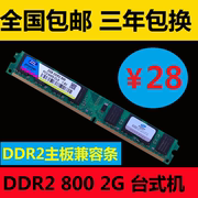 Ensemble poteau original DDR2 RAM Bureau 800 2G est compatible Intel 667 à double canal support 4G
