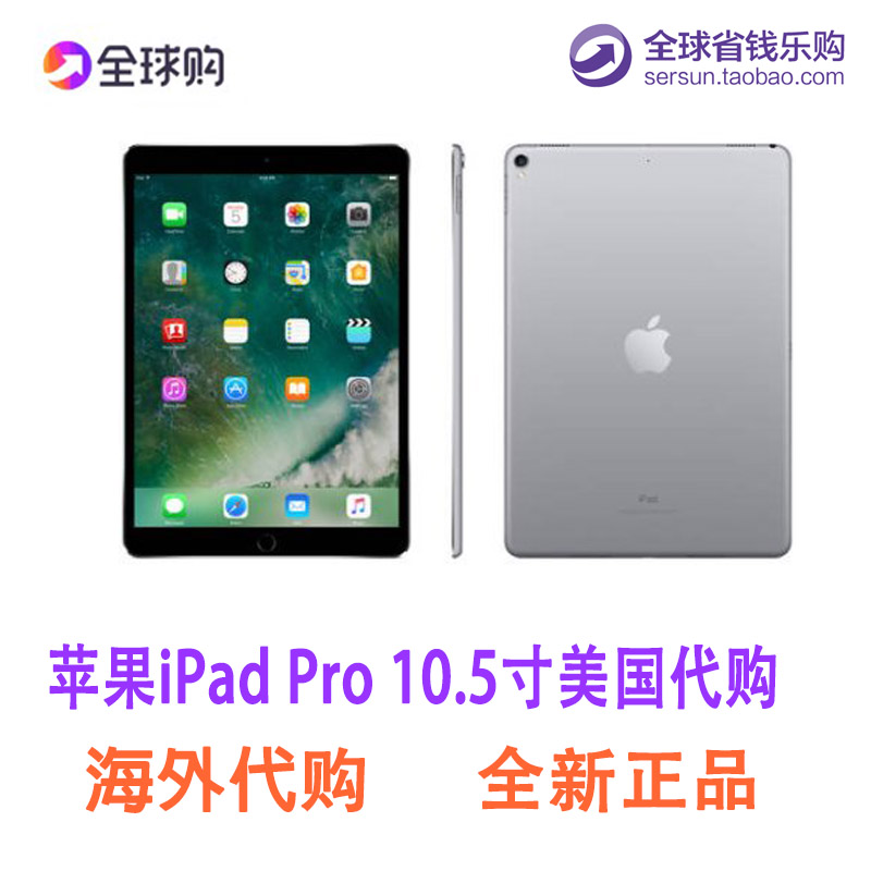 apple/Apple ipad Pro WiFi version 10.5-inch U.S. purchasing direct hair