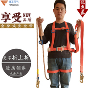 Safety belt aerial body safety belt electrical double GB rear air conditioning five point type outdoor climbing safety rope