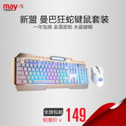 Ningmei Guo new light mechanical hand game keyboard and mouse USB wired desktop computer mouse