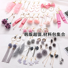 Korean version Homemade DIY Handmade Jewelry Material Bag Tassel Pearl Earrings Ear Studs Ear Clip Ears Jewelry Accessories