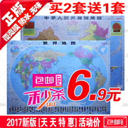2017 new genuine Chinese map Chinese world map chart 105*75CM/ office decoration painting