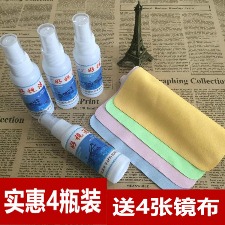 Lens cleaning liquid, eye fittings, washing glasses, liquid water, mobile phone, computer screen, cleaning agent, nursing solution, post bag