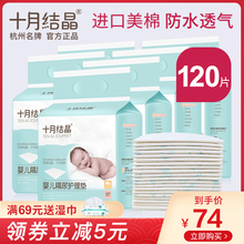 October Crystal Baby Diaper Cushion Disposable Neonatal Products Baby Care Cushion Waterproof and Breathable 20 Packs*6 Packs