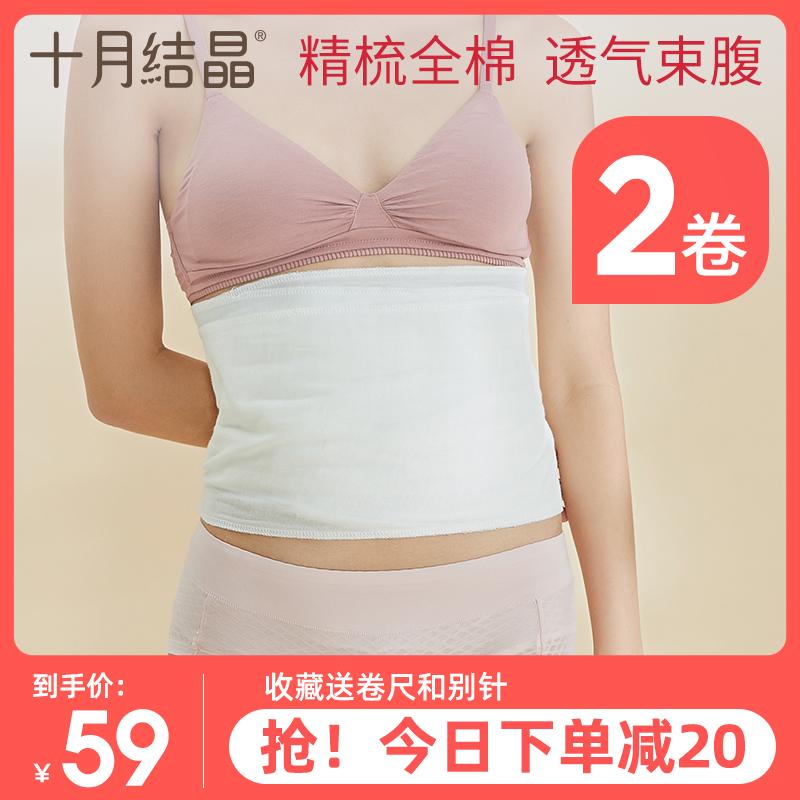 十月结晶 纱布收腹带束腹 产妇产后束缚带束腰带塑身透气夏1盒2卷