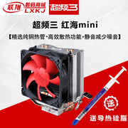 Dissipatore di calore della CPU del computer desktop Mini / Jade Bird 3 di Red Sea per overclocking / AMD / Intel Universal Fan
