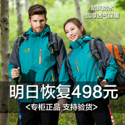 Winter jackets for men and women three to one with two pieces of cashmere thickened windproof waterproof breathable outdoor mountaineering in Tibet