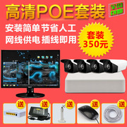 POE network monitoring equipment set HD night vision digital camera interior 4 road / home supermarket business
