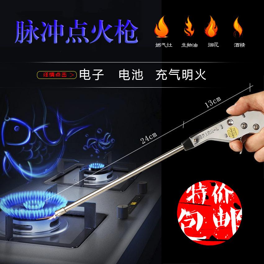 煤气灶点火枪脉冲点火器 电子打火器打火枪煤气打火机加长点火棒