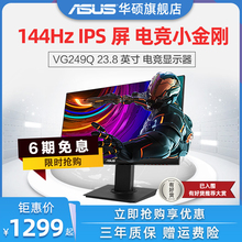 ASUS vg249q desktop computer HDMI display 24 inch IPS video game display 144hz supports lifting and rotating wall mounted PS4 notebook external screen