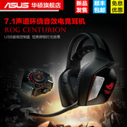 ASUS ROG Centurion 7.1 players national headset gaming Jedi survival headphones