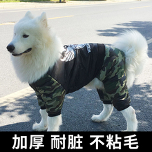 Golden Retriever Labrador dog clothes Samoye big dog puppies medium large dogs four pet clothing autumn and winter