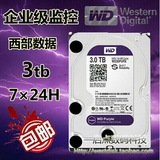 Official website licensed WD / Western Digital WD30PURX 3TB purple plate 64M 3T Enterprise Monitor DVR