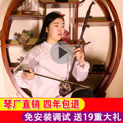Tianle rosewood erhu beginner exercises playing piano grading test for adult children four years on general factory direct sales