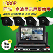 Equipped with 2468 sets of video surveillance equipment, one set of video surveillance package of the 2 million high-definition camera