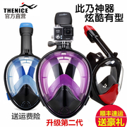 The second generation mask snorkeling Sambo diving glasses snorkel full dry adult children anti fog diving equipment