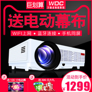 KTV HD 3D projector home 10000 Decheng home theater 1080p office WiFi wireless mobile phone projector