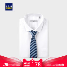 HLA/ sea orchid house business striped tie 2017 fall new men's dress