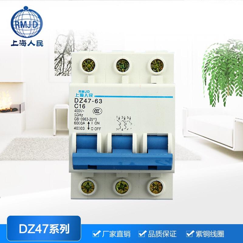 正品 上海人民 空气开关 三相电 DZ47 3P 63A空开 小型断路器380v